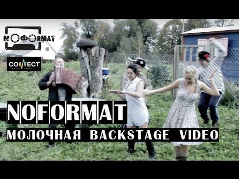 NOFORMAT - Молочная (backstage video 2016) Новинка осени 2016