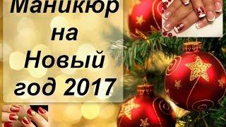 Маникюр на Новый год 2015: фото и видео