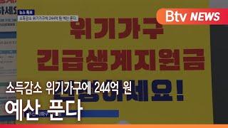 [부산]소득감소 위기가…
