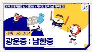 [2021 종별선수권대회] 광운중 vs 남한중_남중 D…