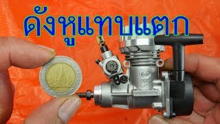 How To  Start  2 cc Engine สุดเจ๋ง!! เครื่องยนต์จิ๋ว  ทดสอบติดเครื่อง ตัวนิดเดียวเสียงดังหูแทบแตก