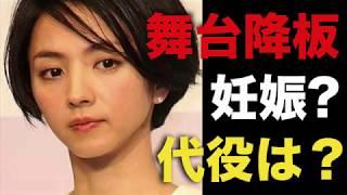 満島ひかり舞台降板理由が明らかに⁉  妊娠で永山絢斗と結婚?代役にキム...