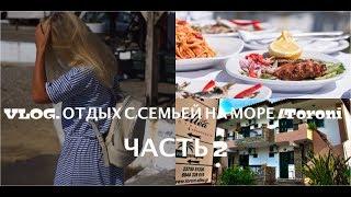 VLOG. Toroni, Греция 2017 , Готовим Еду.«Поехали!»-В СУПЕРМАРКЕТ /Часть 2