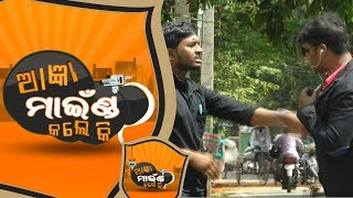 Aagya Mind Kale ki Ep 40 31 Oct 2017   Prank with Ollywood Actor Bapi Roy