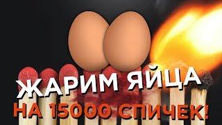 ЖАРИМ ЯИЧНИЦУ НА 15000 СПИЧЕК