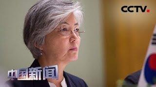 [中国新闻] 韩政府决定终止韩日《军事情报保护协定》| CCTV中文国际