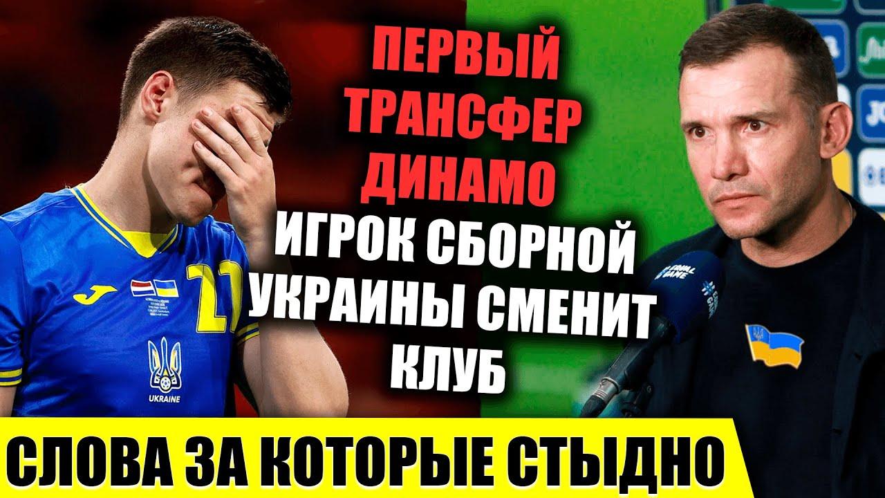 ОН СЕРЬЕЗНО?! Слова после игры сборной Украины на ЕВРО | Трансферы Динамо и звезды Украины в Европу