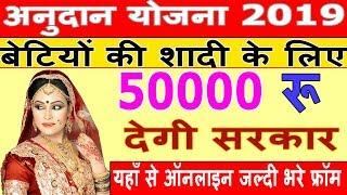 Shadi anudan online apply