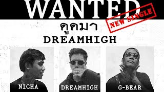 ดูดมา (amphetamine) - DREAMHIGH x NICHA x G-BEAR [ Official MV ]