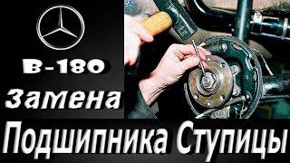 видео Замена ступицы - замена подшипника ступицы Mercedes-Benz (Мерседес)