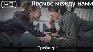 Космос между нами (The Space Between Us) 2016. Трейлер [1080p]