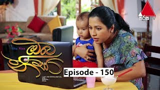 Oba Nisa - Episode 150 |  18th September 2019 Thumbnail
