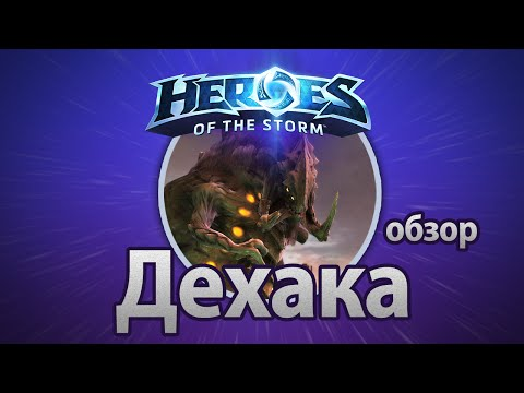 видео: heroes of the storm — Дехака (обзор)