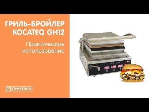 Гриль-бройлер Kocateq GH12 | Практическое использование