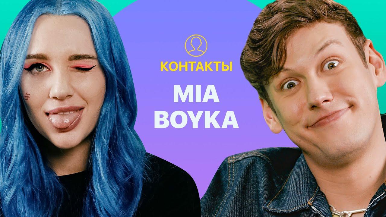 КОНТАКТЫ в телефоне MIA BOYKA: Даня Милохин, Клава Кока, Егор Шип, T-Killah