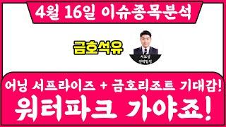 금호석유(011780) - 어닝 서프라이즈 + 금호리조…