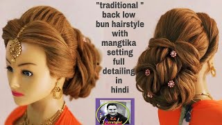 Low messy bun  latest hairstyle 2018/wedding hairstyle for long hair/low messy bun updo hairstyle