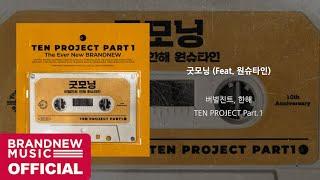 버벌진트 (VerbalJint), 한해 (HANHAE) '굿모닝 (Good Morning) (Feat. 원슈타인 (Wonstein))' OFFICIAL AUDIO