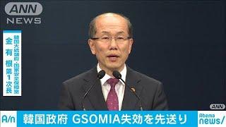 韓国政府 GSOMIA失効先送り WTOへの提訴も停止へ(19/11/22)