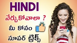 how to learn hindi speaking easily through telugu 2018 | hindi speaking course through telugu