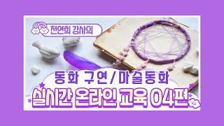 동화구연 / 마술동화 실시간 온라인교육 04편 - 천연…