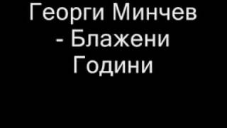 Георги Минчев - Блаженни години