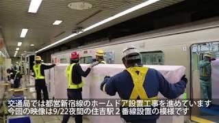 【2018.09.22-23】都営新宿線住吉駅2番線ホームドア設置工事