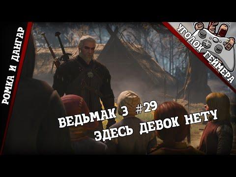 Ведьмак 3 (Кооперативный) #29 [Здесь девок нету]