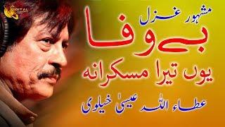 Bewafa Youn Tera Muskrana Bhol Jane K Kabil Nahi Hai | Attaullah Esakhelvi | Urdu Sad Ghazal