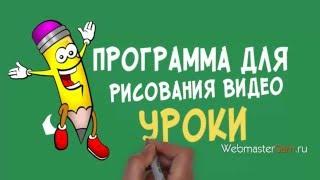Программа для рисования видео - уроки