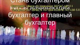 1с бухгалтерские курсы в алматы(, 2014-09-29T12:45:17.000Z)