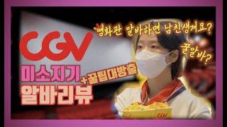 [리뷰]CGV 미소지기 알바 리뷰(feat.전직 미소지…