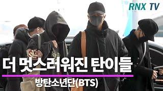 방탄소년단(BTS), 더 멋스러워진 탄이들 - RNX tv