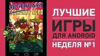 Лучшие игры на Android. Неделя №1 | UADROID