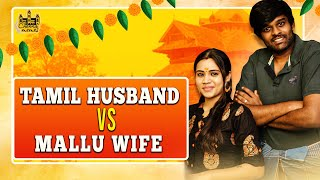 Mallu Wife vs Tamil Husband | Husband vs Wife | Chennai Memes