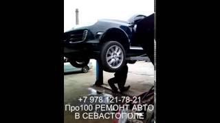 Porsche Cayenne ремонт подвески и ходовой автомобиля в Севастополе(Porsche Cayenne ремонт подвески и ходовой автомобиля в Севастополе +7 978 121-78-21 Про100 ремонт авто в Севастополе. +7..., 2015-09-29T09:21:39.000Z)