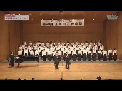 江戸川区歌 フルコーラスバージョン