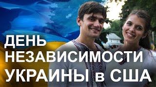 №17 Празднование дня независимости Украины в США. Украинцы в Нью-Джерси.