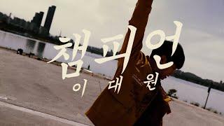 [MV] 이대원(Lee Daewon) - 챔피언(Champion) (prod. 영탁)