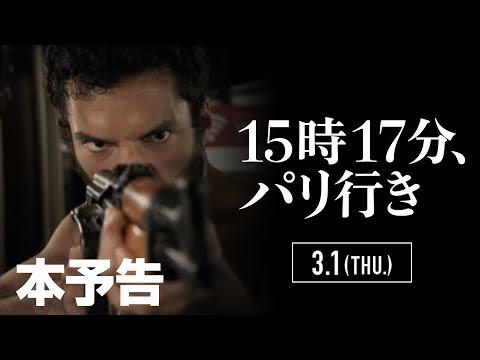 映画『15時17分、パリ行き』本予告【HD】2018年3月1日(木)公開