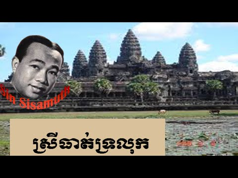 Sin Sisamuth | Sinsisa mout song Collection | Khmer Old Songs | 044 Samuth srey thoit trolok