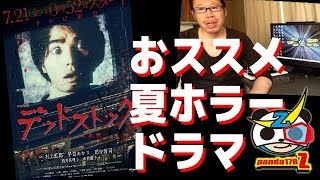 夏の深夜ホラードラマではまっている「デッドストック〜未知への挑戦〜...