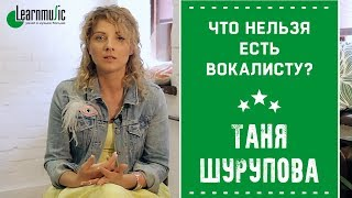 Что нельзя есть вокалисту | Таня Шурупова - Уроки Вокала