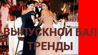 Выпускной Бал 2018 | Что надеть? | Платье и наряды на выпускной | Тренды 18 | Модные москвички