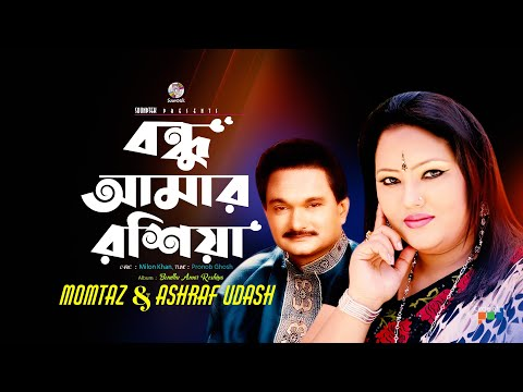 Momtaz - Bondhu Amar Roshiya | Title Song | Soundtek