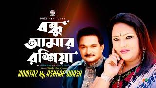 মমতাজ   বন্ধু অমর roshiya title song থেকে soundtek