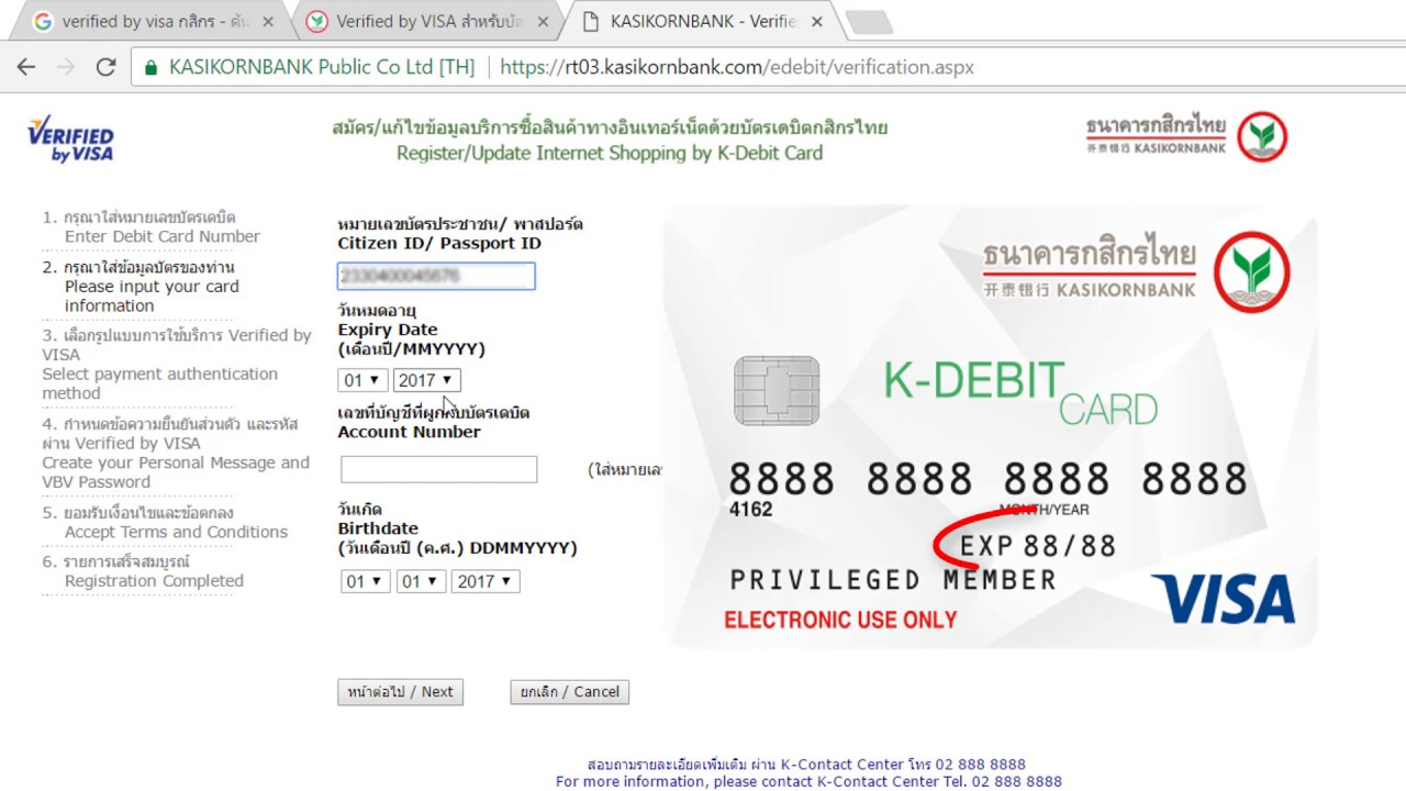 Verified by visa กสิกร