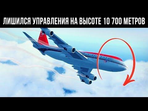 Посреди Берингова Моря Самолет Лишился Управления