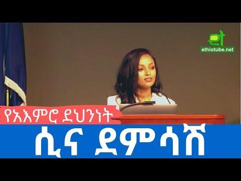 Ethiopia: Mental Wellness in Ethiopian Community - Sina Demsash | የአእምሮ ደህንነት በማህበረሰባችን - ሲና ደምሳሽ
