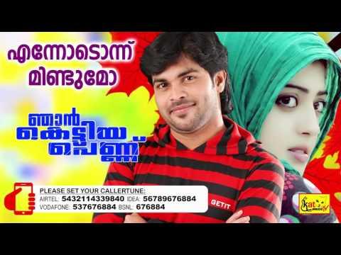എന്നോടൊന്നു മിണ്ടുമോ | Njan Kettiya Pennu | Latest Romantic Malayalam Album Song | Shafi Kollam